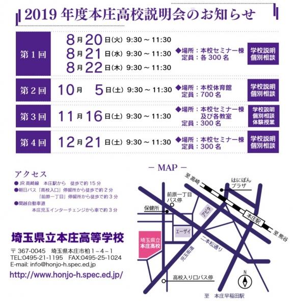 2019年度本庄高校説明会のお知らせ