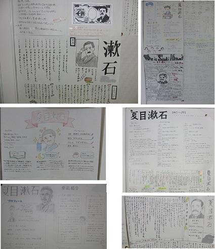 生徒作成夏目漱石新聞