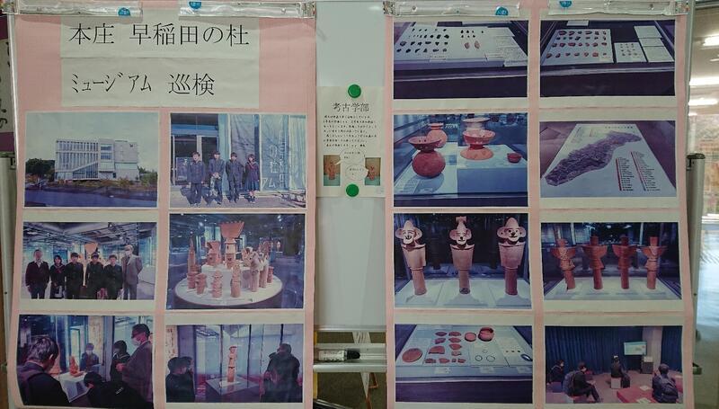 11月14日(土)本庄早稲田の杜ミュージアム巡検
